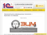 Ивановский центр информационных технологий