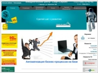 Внедренческий центр Софт-Сервис