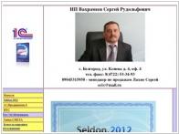 ИП Вахрамеев Сергей Рудольфович