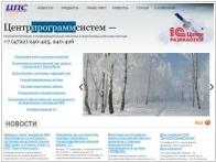 ЦентрПрограммСистем