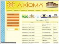 Аксиома-Аудит