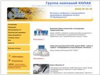 Группа компаний КОПАК