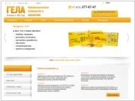 ГЕЛА. Информационные технологии и консалтинг