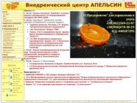 ВЦ Апельсин
