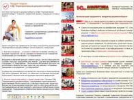 Компания Аналитика. Проекты и решения