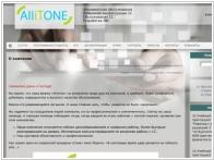 Олитон (Allitone)