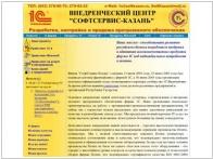 СофтСервис-Казань