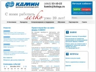 Фирма КАМИН