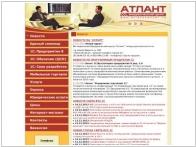 Внедренческий Центр АТЛАНТ