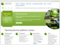 Авент-Софт