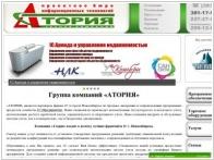 Проектное бюро информационных технологий Атория (ООО Счастье бухгалтера)