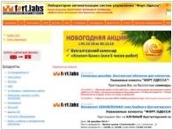 Лаборатория Форт.Одесса