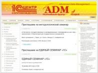 АДМ-Сервис
