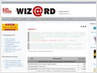 Визард (Wizard)