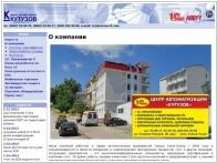 Центр автоматизации Кутузов