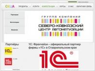 Северо-Кавказский центр автоматизации