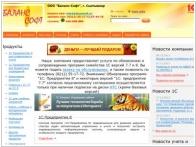 Баланс-Софт-Сервис