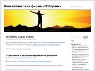 Консалтинговая фирма IT-Сервис