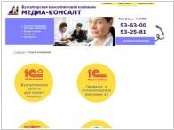 Консалтинговая фирма Медиа-Консалт