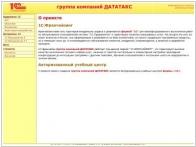 Группа компаний ДАТАТАКС