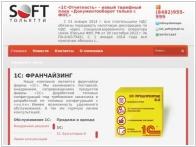 Тольятти-Софт