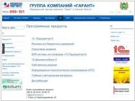 Томское агентство правовой информации Гарант