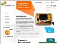Компания СервисКом