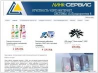 ЛИНК-СЕРВИС