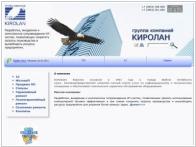 Киролан