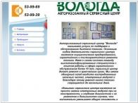 Сервисный Центр Вологда