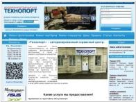 Сервисний центр ТЕХНОПОРТ