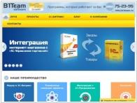 B1Team Software