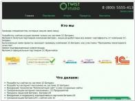 TwistStudio