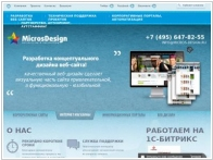UCD Micros (Студия Micros Design)