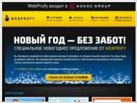 Webprofy (ГК