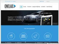 Веб-студия ONELAB