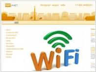 WiFi Анет
