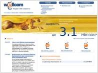 Wellcom