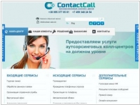 ContactCall