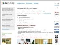 Коворкинг-центр «E-Coworking»