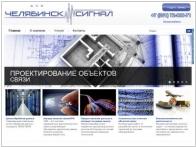 Челябинск Сигнал