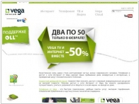 Вега-Телеком