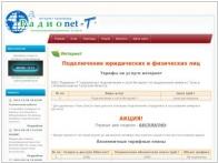 Радионет-Т