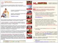 Аналитика Проекты и решения