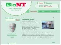 Бионт