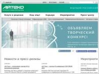 Компания Ай-Теко