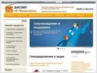 Компания Бисофт