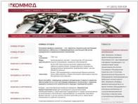 Компания Коммед