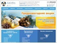 Лаконикс