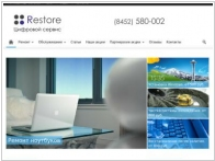 Цифровой сервис Restore